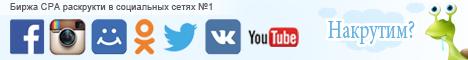Лайки и подписчики бесплатно - серфинг в социальных сетях - SMOFast